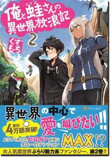 俺と蛙さんの異世界放浪記2