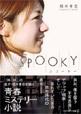SPOOKY(文庫)