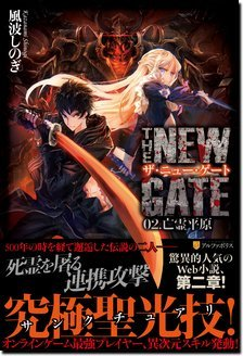 THE NEW GATE02