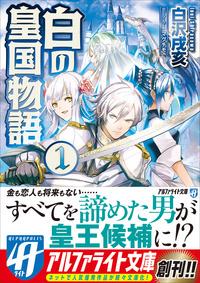 白の皇国物語1
