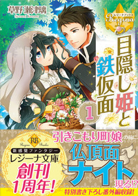 目隠し姫と鉄仮面1