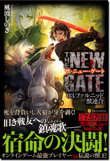THE NEW GATE03