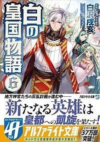 白の皇国物語6