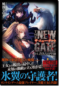 THE NEW GATE04