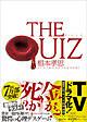 THE QUIZ(文庫)