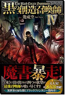 黒の創造召喚師IV