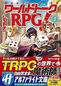 ワールドトークRPG!1