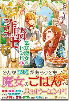 詐騎士外伝 薬草魔女のレシピ3