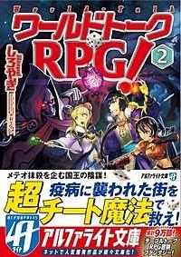 ワールドトークRPG!2