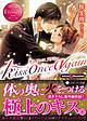 kiss once again