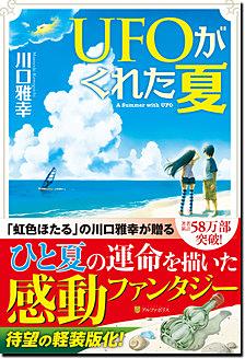 UFOがくれた夏(軽装版)