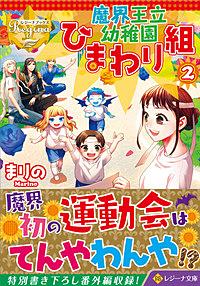 魔界王立幼稚園ひまわり組2