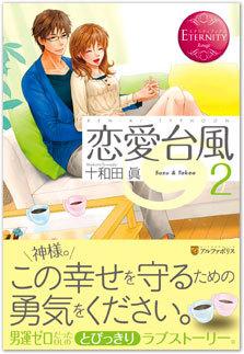 恋愛台風2