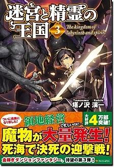 迷宮と精霊の王国3