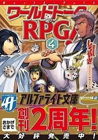 ワールドトークRPG!4