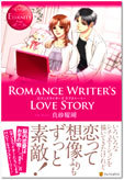 Romance Writer's Love Story