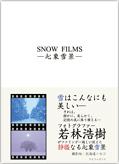 SNOW FILMS―心象雪景―