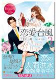 恋愛台風3