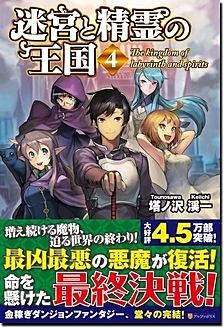 迷宮と精霊の王国4