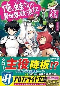 俺と蛙さんの異世界放浪記5