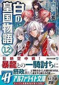 白の皇国物語12