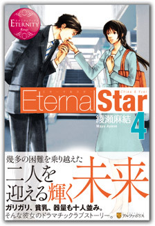 Eternal Star4
