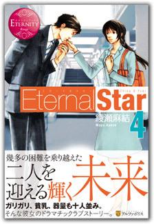 Eternal Star4