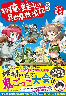 新・俺と蛙さんの異世界放浪記3