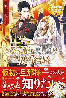 天使と悪魔の契約結婚
