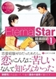 Eternal Star1