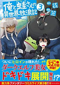 俺と蛙さんの異世界放浪記3