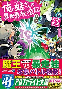 俺と蛙さんの異世界放浪記8