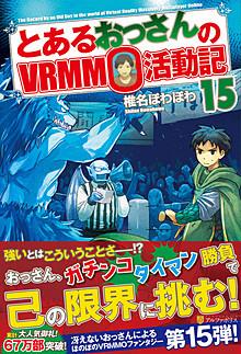 とあるおっさんのVRMMO活動記15