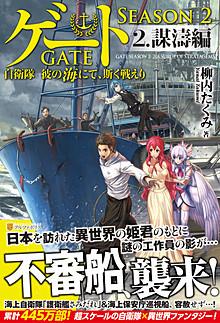 ゲート SEASON2 2.謀濤編