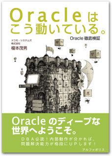 Oracleはこう動いている。