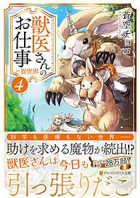 獣医さんのお仕事in異世界4