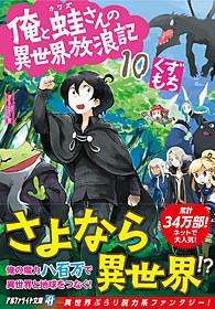 俺と蛙さんの異世界放浪記10