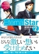 Eternal Star2