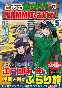 とあるおっさんのVRMMO活動記5