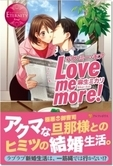 Love me more !