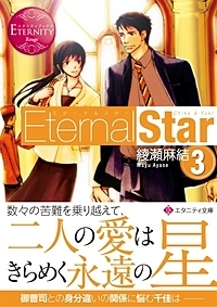 Eternal Star3