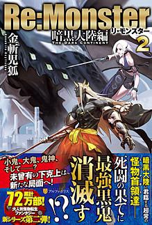 Re:Monster 暗黒大陸編 2