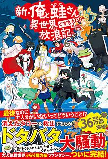 新・俺と蛙さんの異世界放浪記6