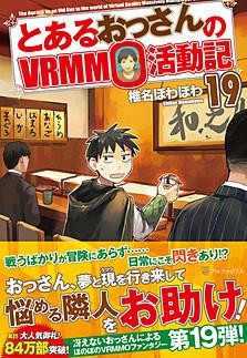 とあるおっさんのVRMMO活動記19