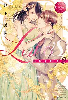 Love's 2