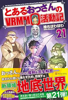 とあるおっさんのVRMMO活動記21