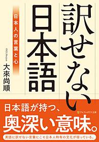訳せない日本語