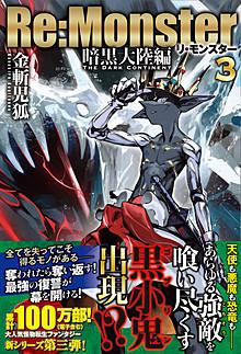 Re:Monster 暗黒大陸編 3