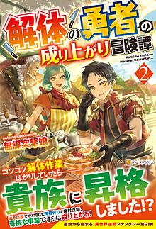 解体の勇者の成り上がり冒険譚2