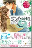 恋愛台風4